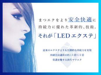持続力に優れた革新的技術、「LEDエクステ」について